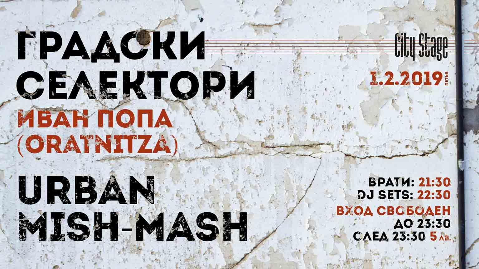 01 февруари 2019 г. 21:30ч. City Stage | Градски селектори: Urban Mish-Mash w/ Ivan Popa (Oratnitza)