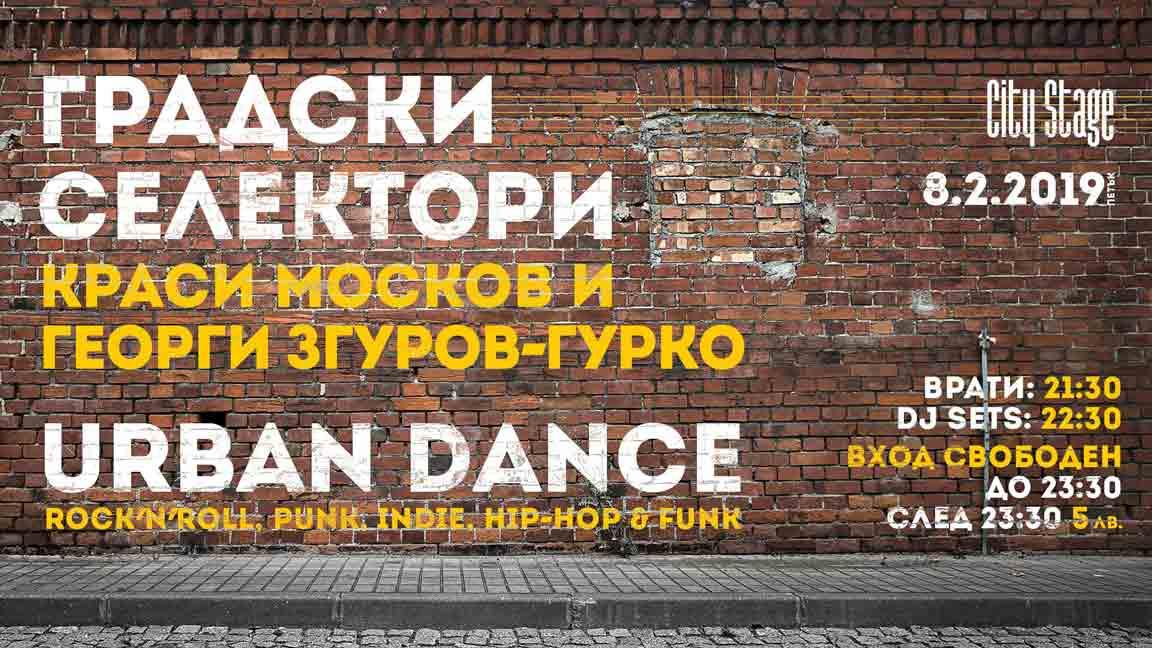 08 февруари 2019 г. 21:30ч. City Stage | Градски селектори: Urban Dance w/ Krassi Moskov & Gurko