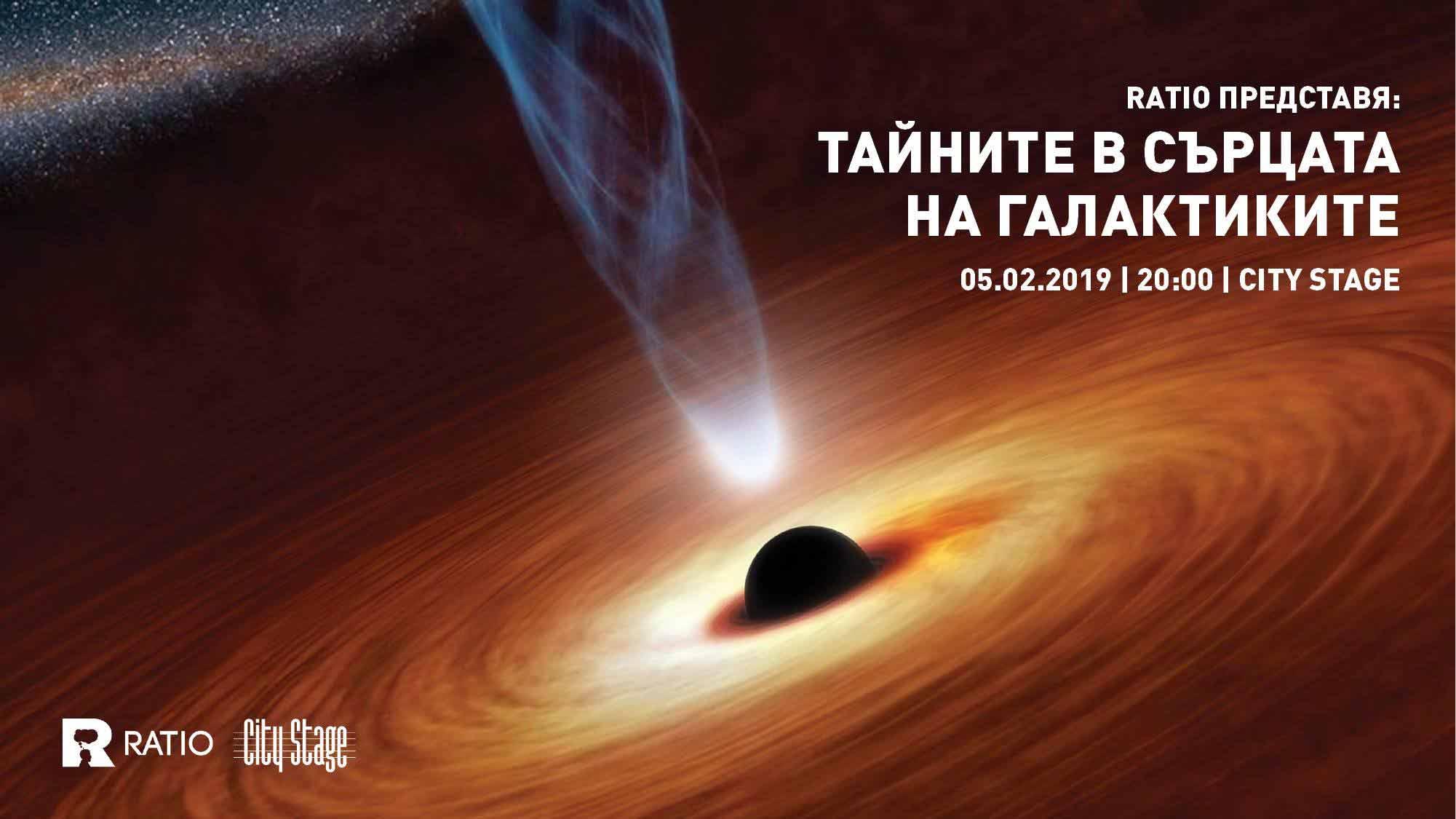 05 февруари 2019 г. 20:00ч. City Stage | Ratio представя: Тайните в сърцата на галактиките