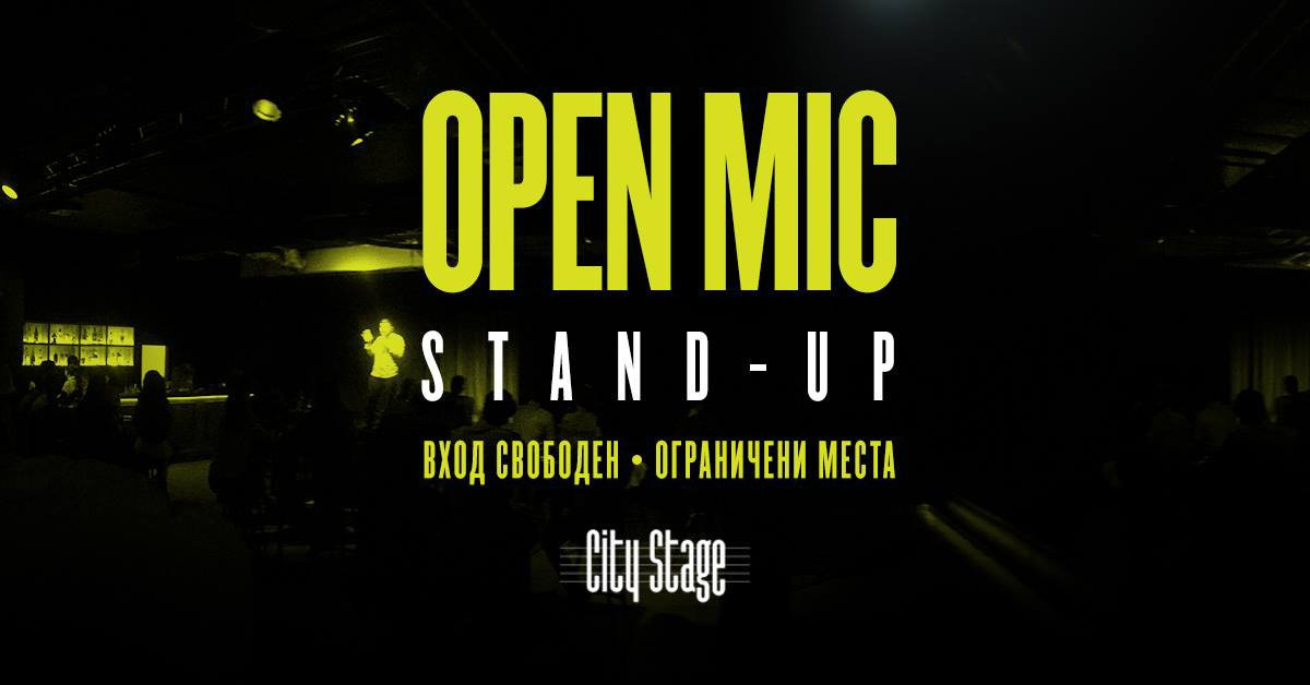 20 януари 2019 г. 21:30ч. City Stage | Open mic Stand-up