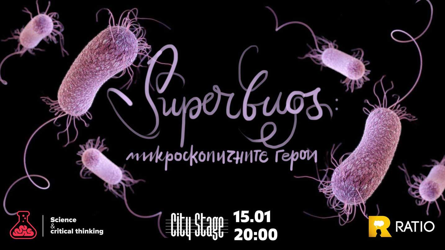 15 януари 2019 г. 20:00ч. City Stage | Ratio представя: Superbugs - микроскопичните герои