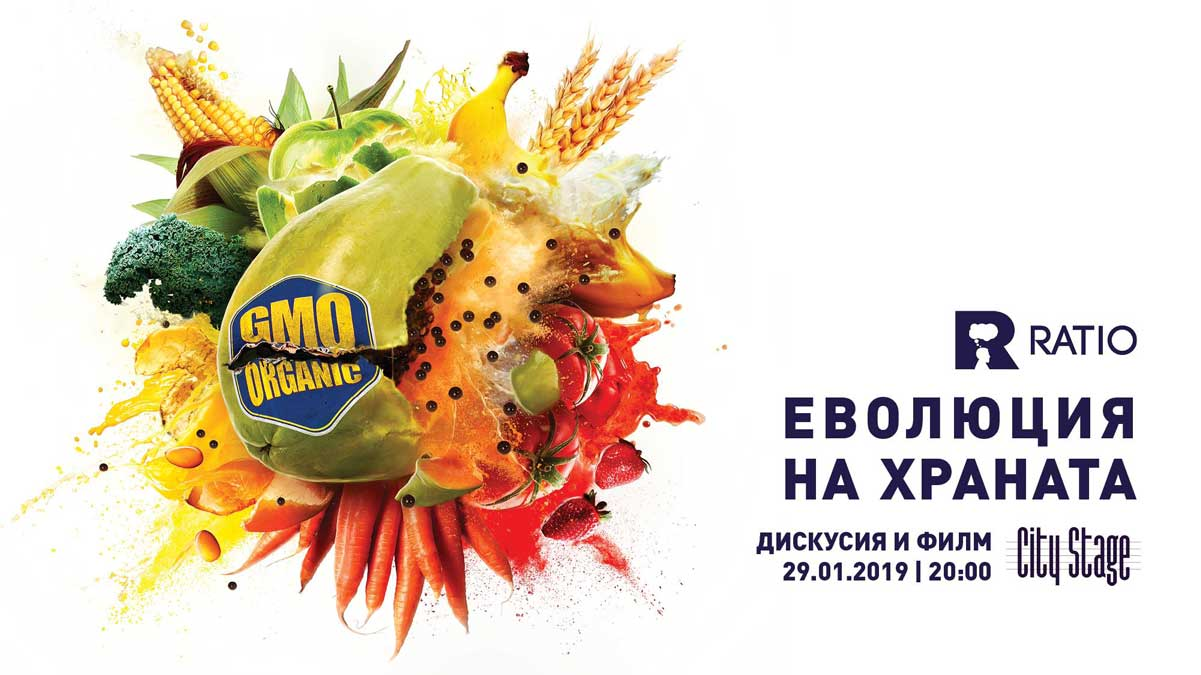 25 януари 2019 г. 20:00ч. City Stage | Food Evolution
