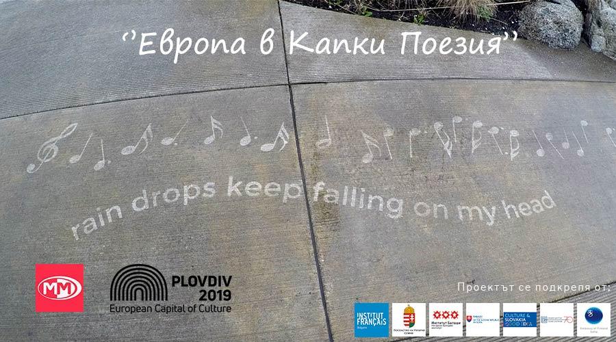 "''Европа в Капки Поезия"" - Plovdiv 2019 | MMTV Online"
