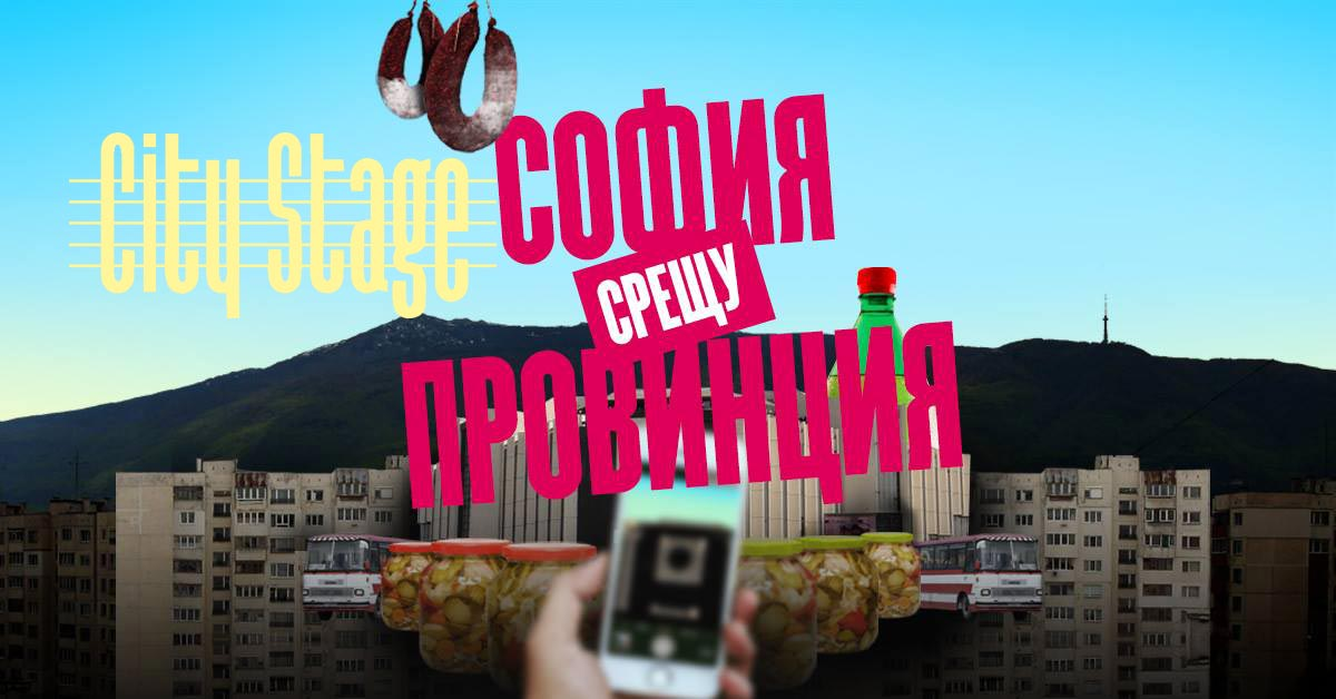 16 януари 2019 г. 20:00ч. City Stage | Stand up Сряда | София срещу Провинция