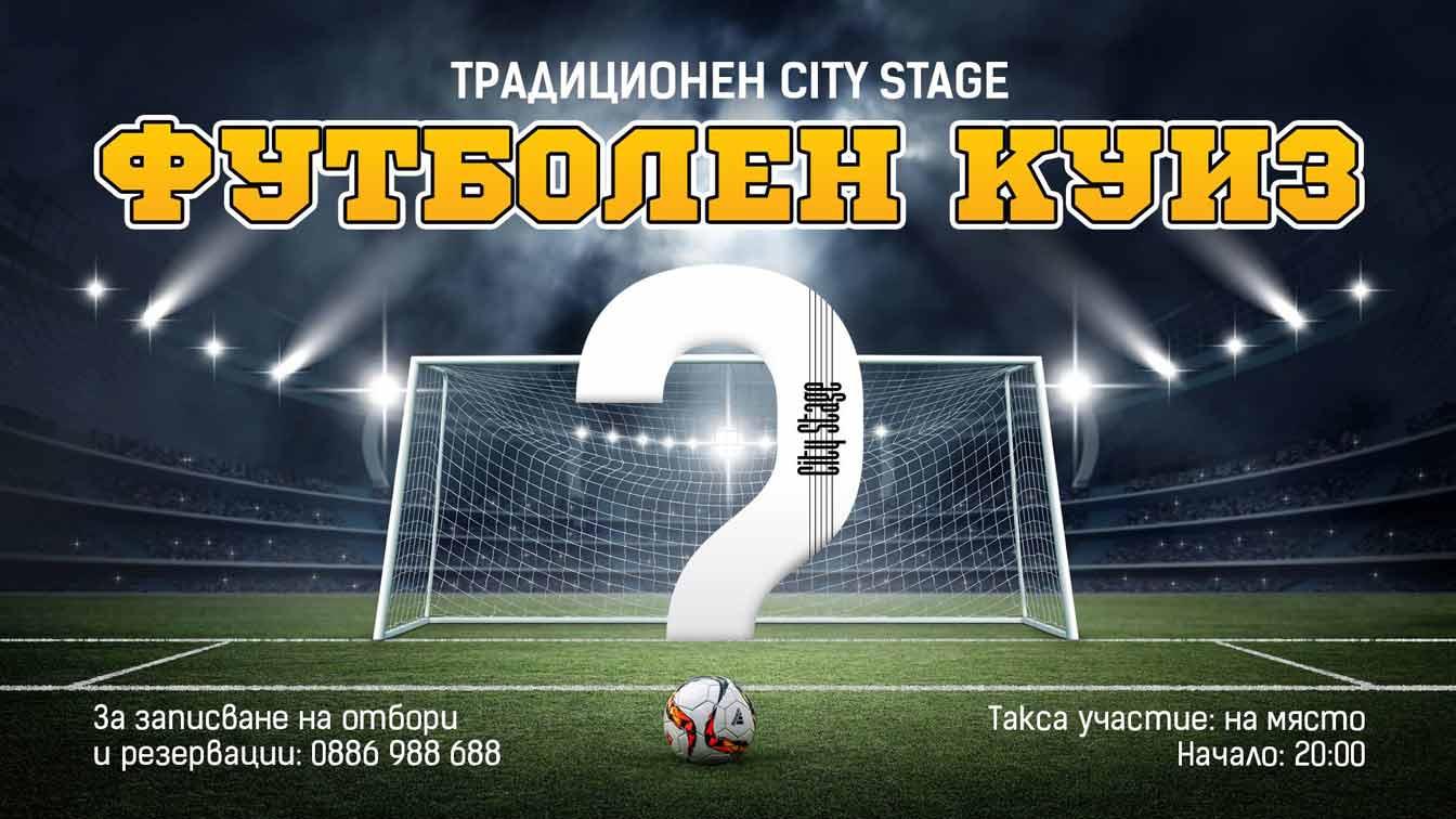 28 февруари 2019 г. 20:00ч. City Stage | Футболен куиз