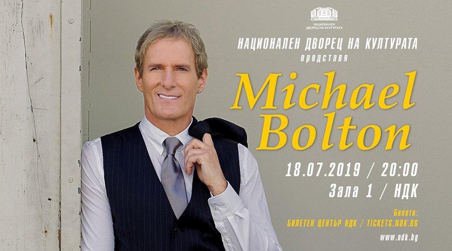 MIchael Bolton с концерт в Зала 1 на НДК | MMTV