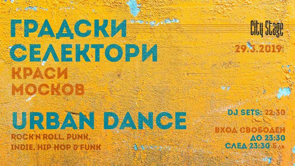 29 март 2019 г. 22:00 ч. City Stage | Urban Dance w/ Krassi Moskov
