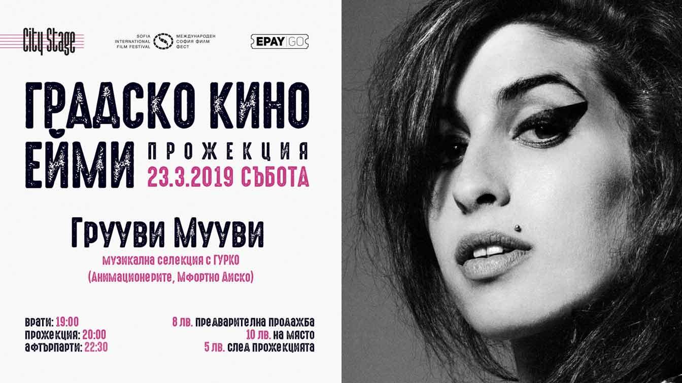 23 март 2019 г. 19:00 ч. City Stage | Градско кино: ЕЙМИ + афтърпарти Грууви Мууви музика с Гурко