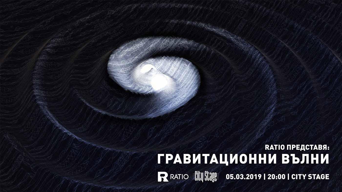 05 март 2019 г. 20:00 ч. City Stage | Ratio представя: Гравитационните вълни - прозорец към Вселената