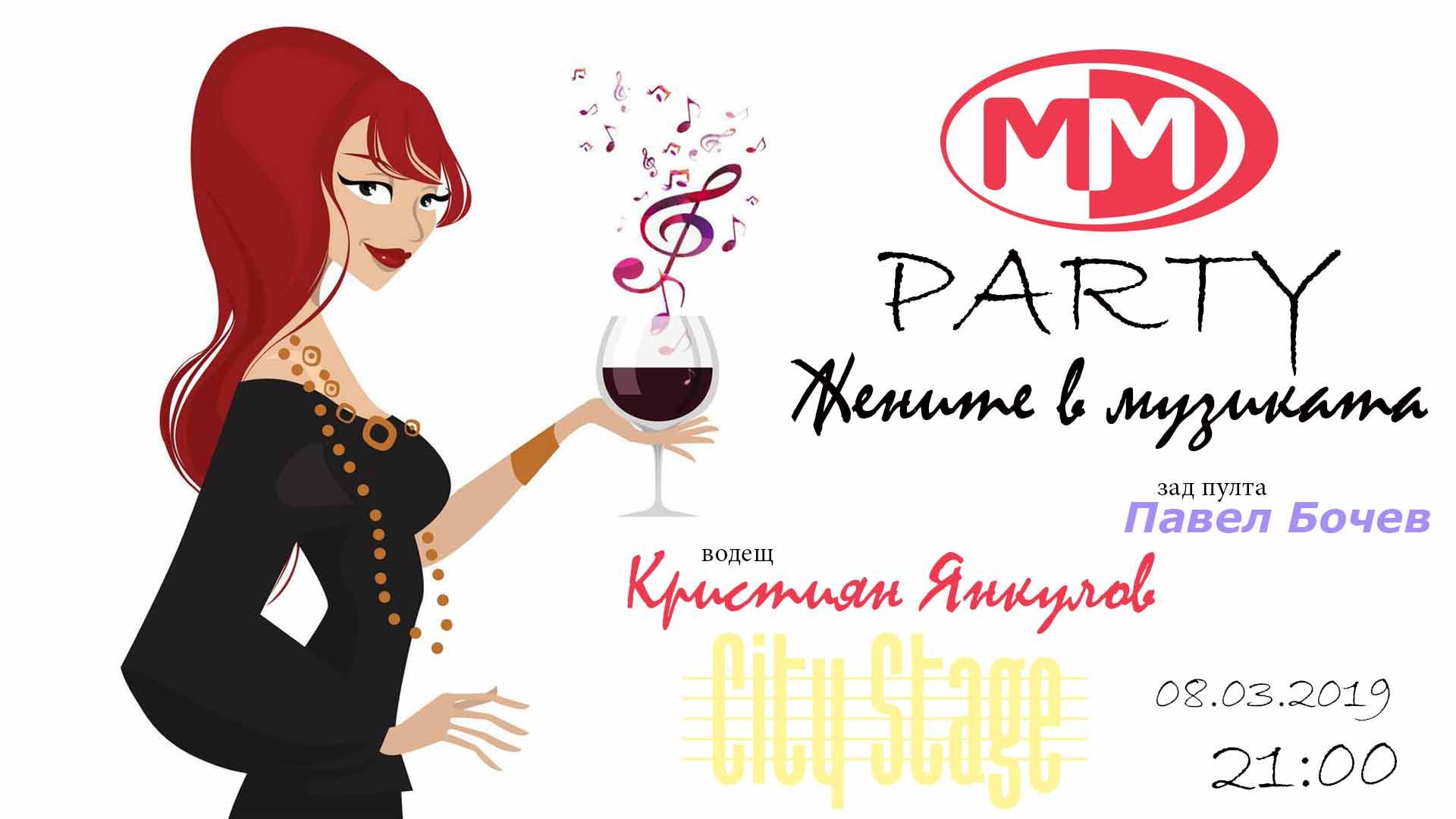 08 март 2019 г. 21:00 ч. City Stage | MM парти :: Жените в музиката