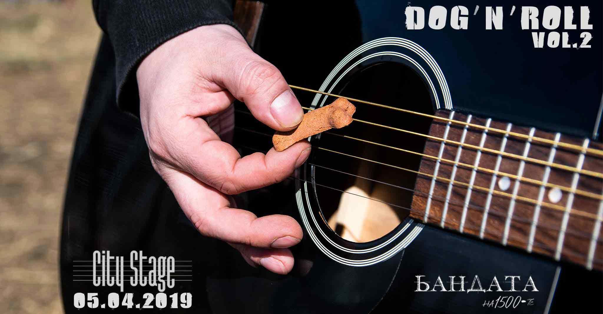 05 април 2019 г. 19:00 ч. City Stage | DOG'n'Roll благотворителен концерт
