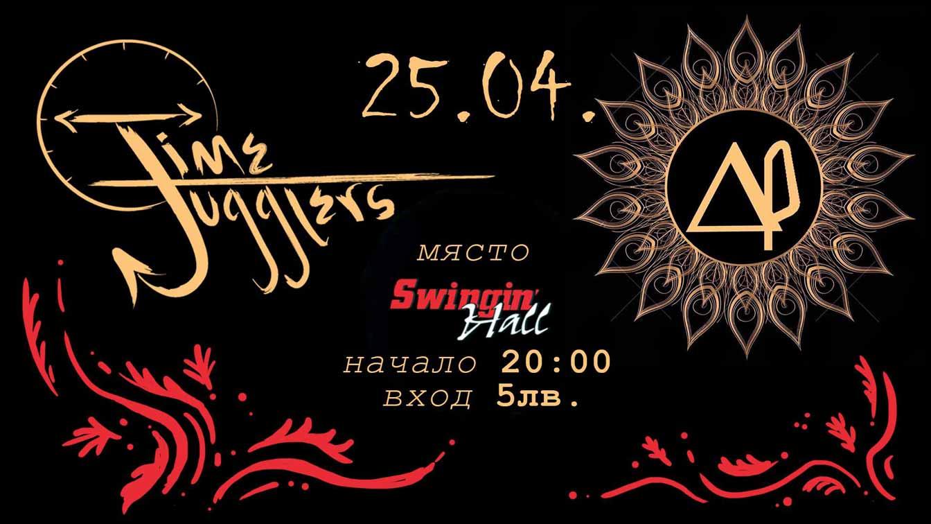 25 април 2019 г. 20:00 ч. Swingin' Hall | Time Jugglers & DownFallen Live
