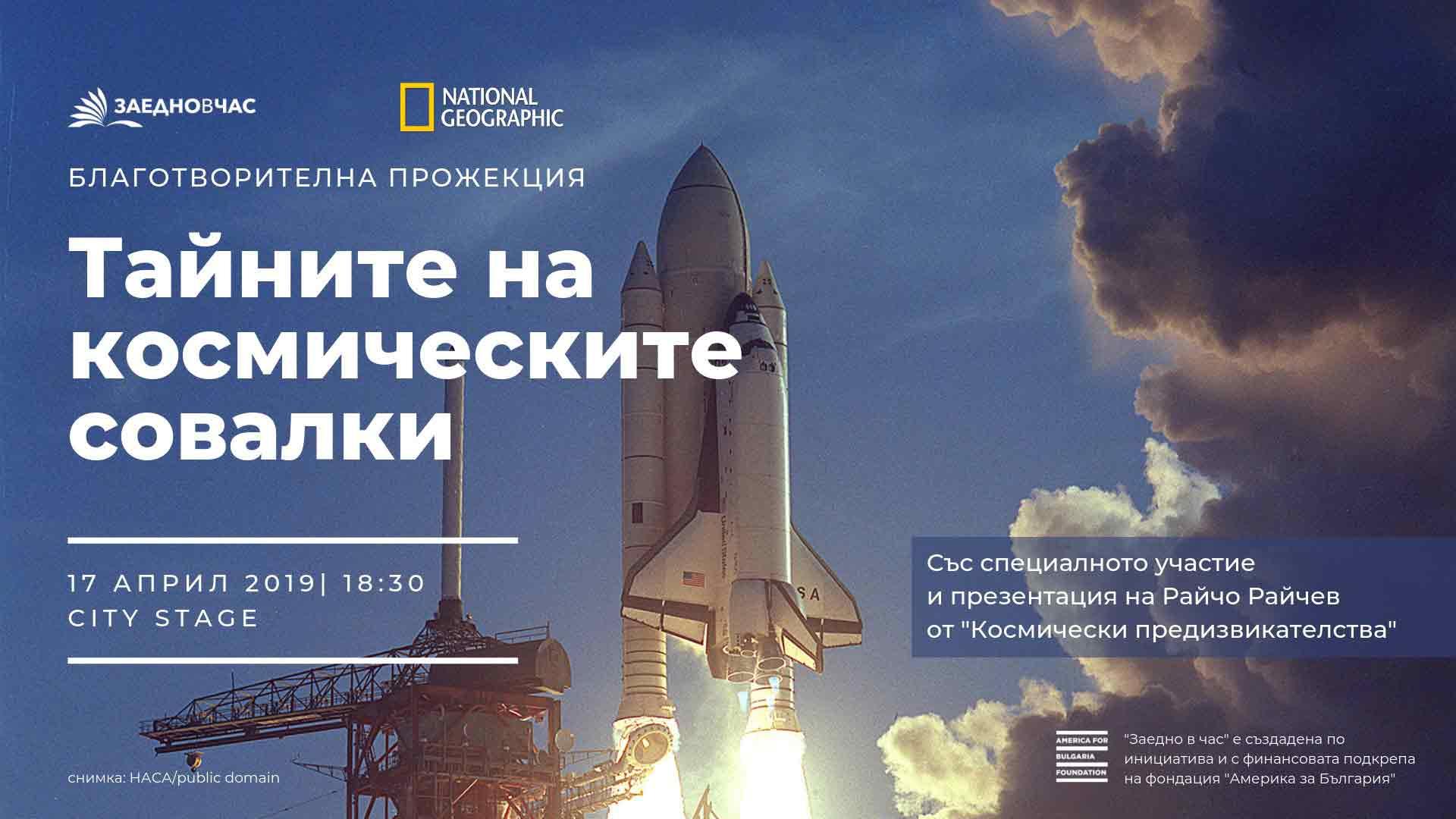 17 април 2019 г. 18:30 ч. City Stage | Тайните на космическите совалки