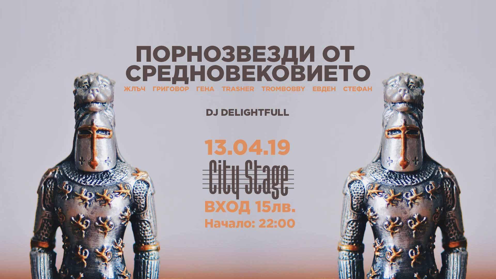13 април 2019 г. 22:00 ч. City Stage | Порнозвезди от Средновековието
