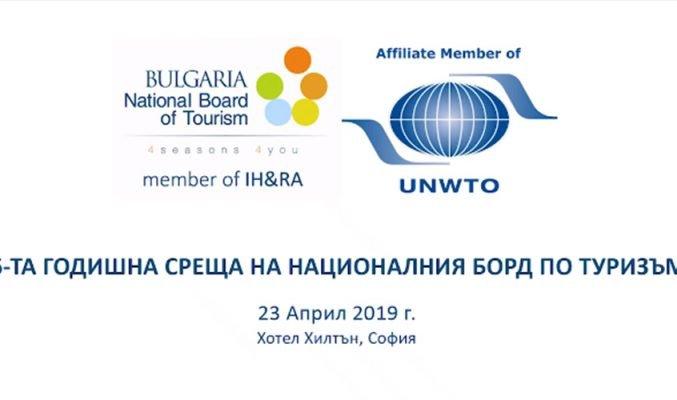 Национален борд по туризъм - Live Stream | MMTV