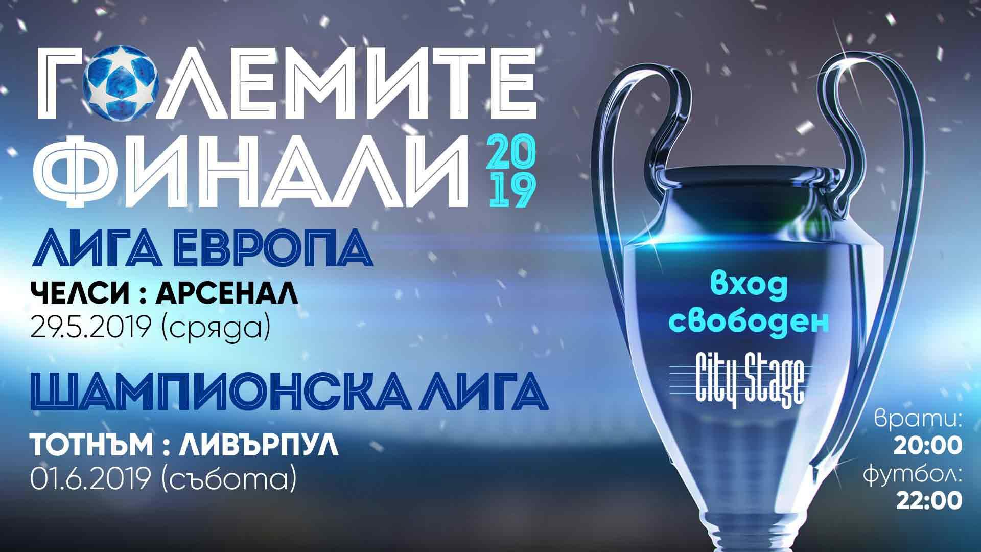 29 май 2019 г. 20:00 ч. City Stage | Големите футболни финали 2019: Лига Европа и Шампионска лига