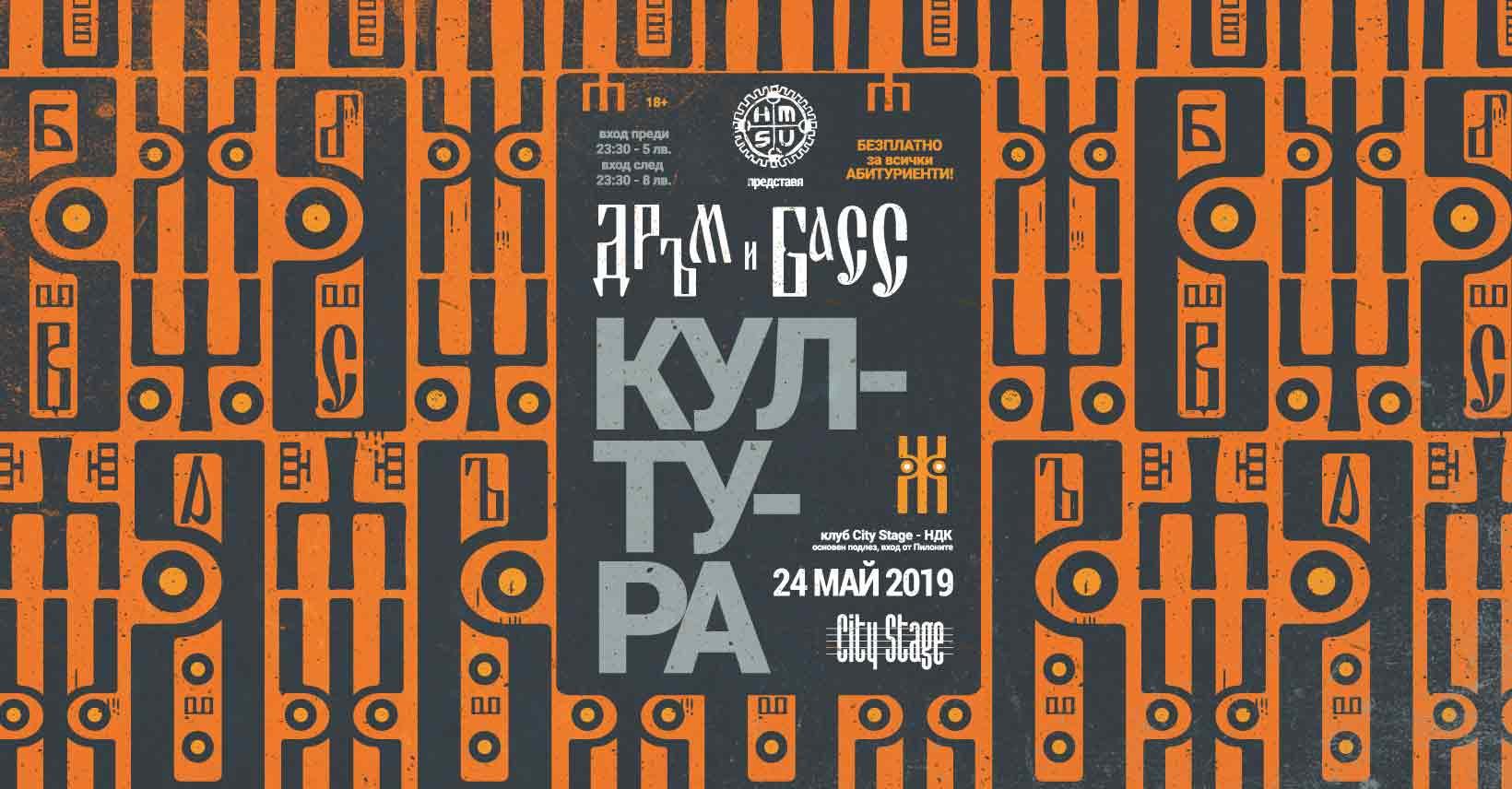 24 май 2019 г. 22:00 ч. City Stage | HMSU представя: ДРЪМ и БАСС Култура