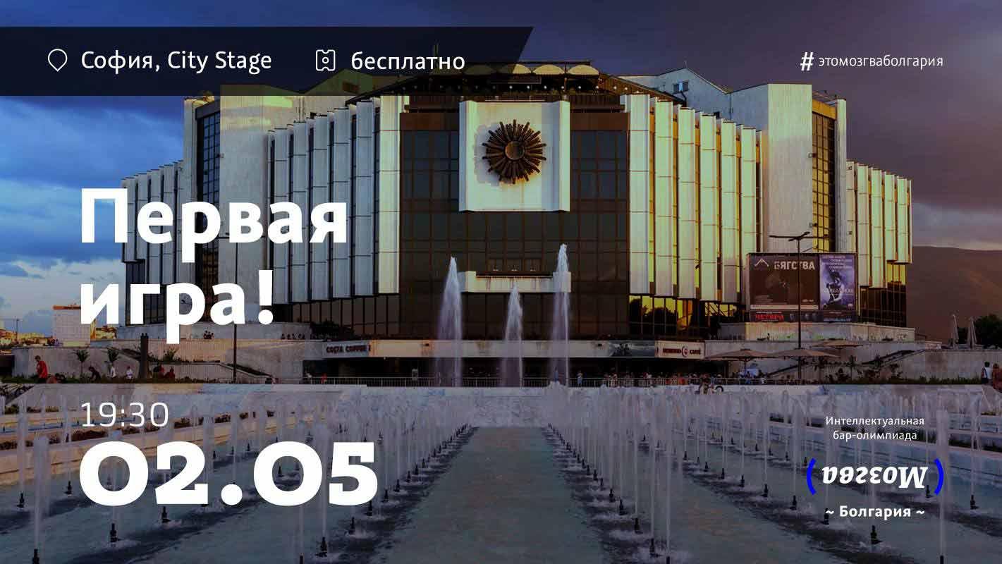 02 май 2019 г. 19:30 ч. City Stage | Интеллектуальная бар - олимпиада Mozgva впервые в Болгарии