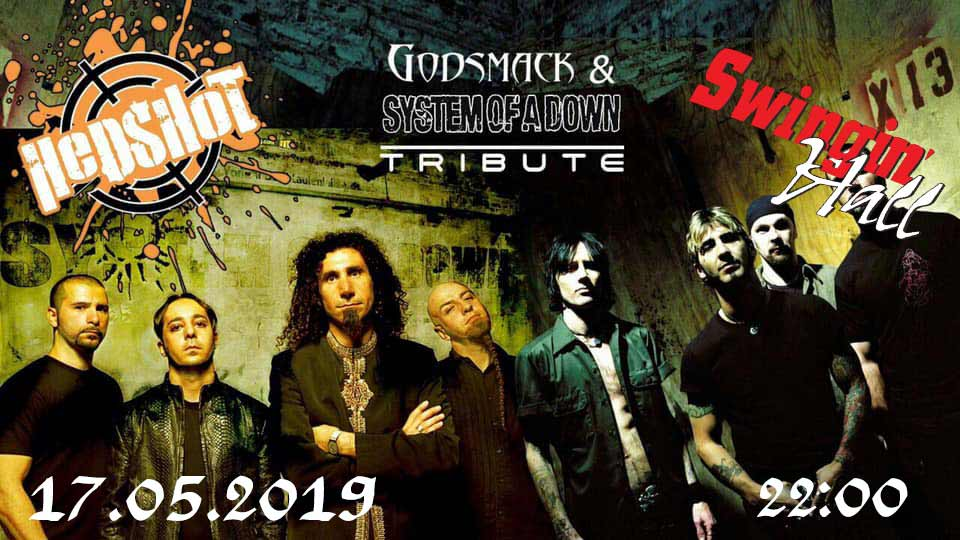 17 май 2019 г. 22:00 ч. Swingin'Hall | Godsmack & System of a Down tribute by HEDSHOT