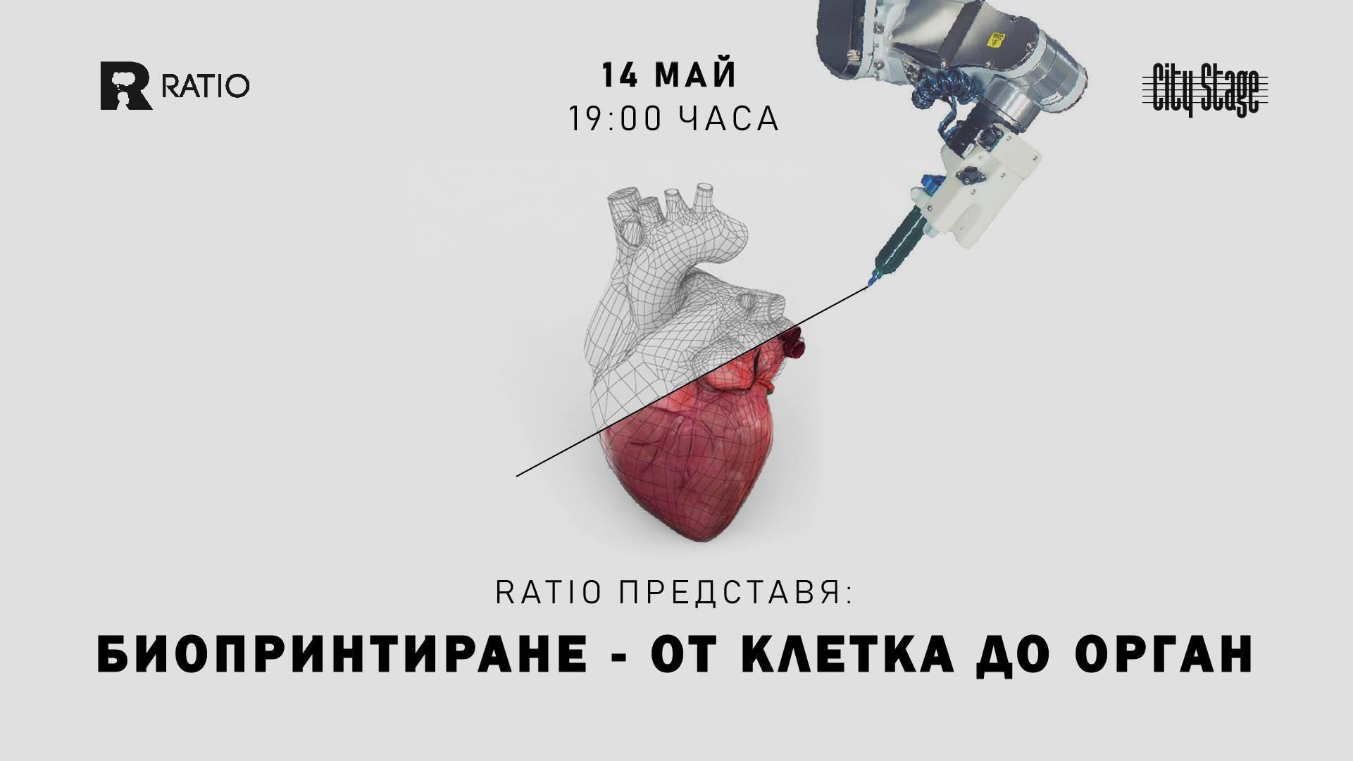 14 май 2019 г. 19:00 ч. City Stage | Ratio представя: Биопринтиране - от клетка до орган