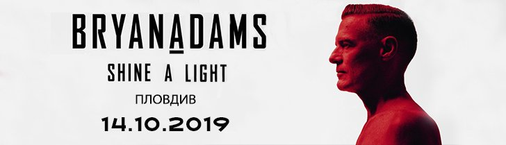 Bryan Adams Banner MMTV