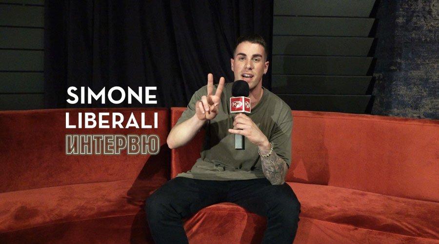 Интервю със Simone Liberali специално за МMixer | MMTV