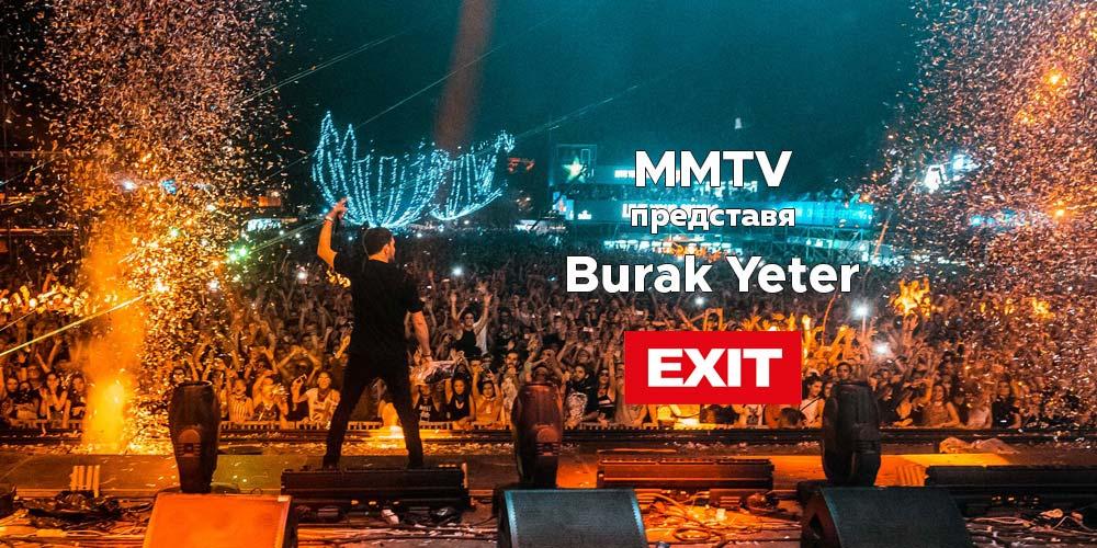Burak Yeter директно от EXIT 2018 | MMTV Online