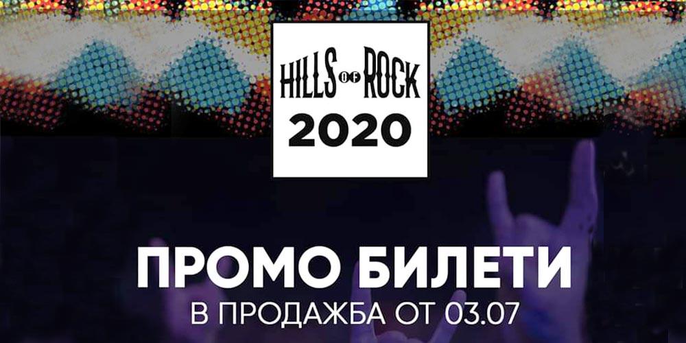 Hills of Rock продължава и през 2020 година! | MMTV