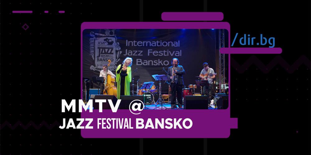 Телевизия MM на Jazz Festival Bansko - ден 1 | MMTV Online