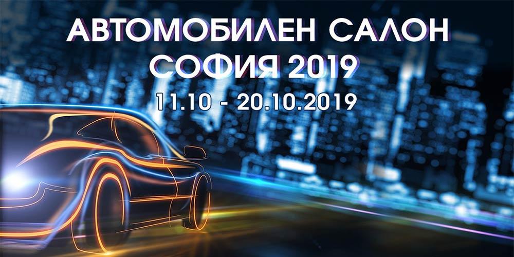 Горещите премиери ни очакват от IAA на салона в София | MMTV