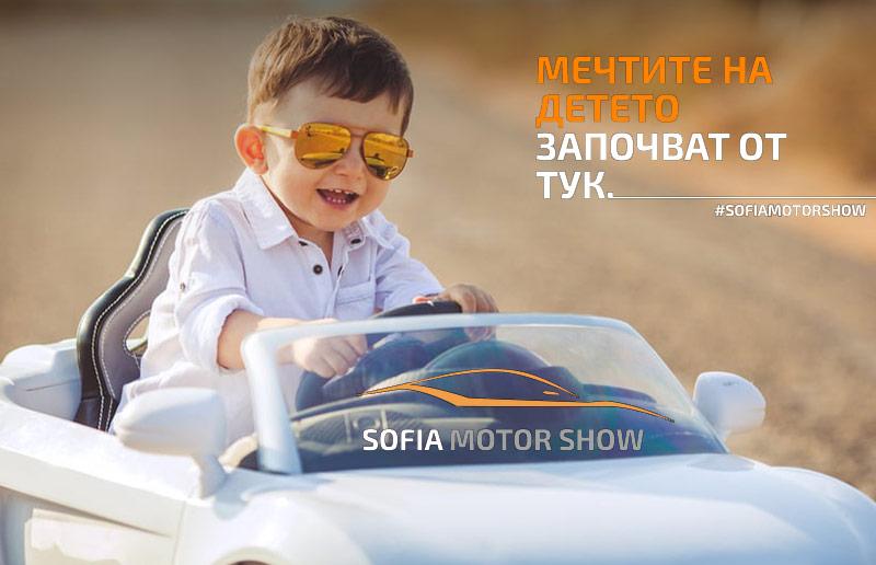 Над 75 фирми-изложители и 12 000 кв.м. изложбена площ ще представят най-доброто от автомобилната индустрия.