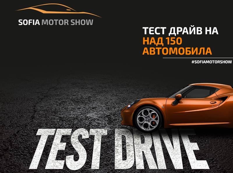 Автомобилното събитие на годината – Международният автомобилен салон София 2019 ще се проведе от 12-ти до 20-ти октомври в Интер Експо Център
