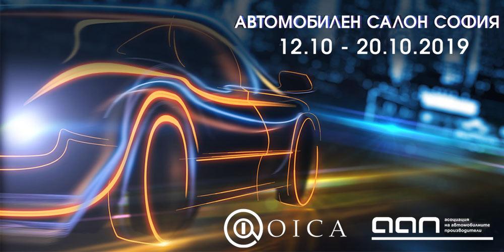 Започва Международният автомобилен салон София 2019 | MMTV