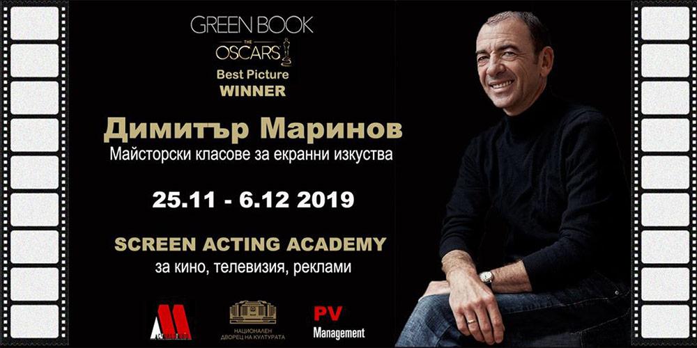 Димитър Маринов стартира академия за актьори в НДК | MMTV