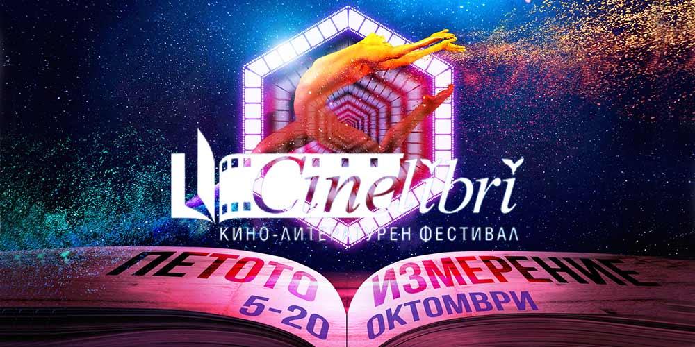 CineLibri 2019 започва с филм на Роман Полански | MMTV