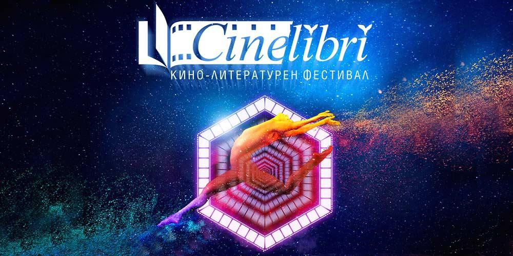 Най-интересното от програмата на CineLibri 2019