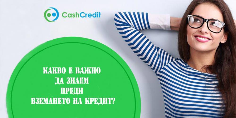 Как да вземем правилно решение за кредит? | MMTV