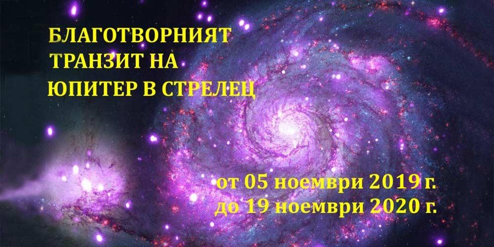 Ведическа Астрология Джьотиш   05 ноември 2019 - 19 ноември 2020 г.