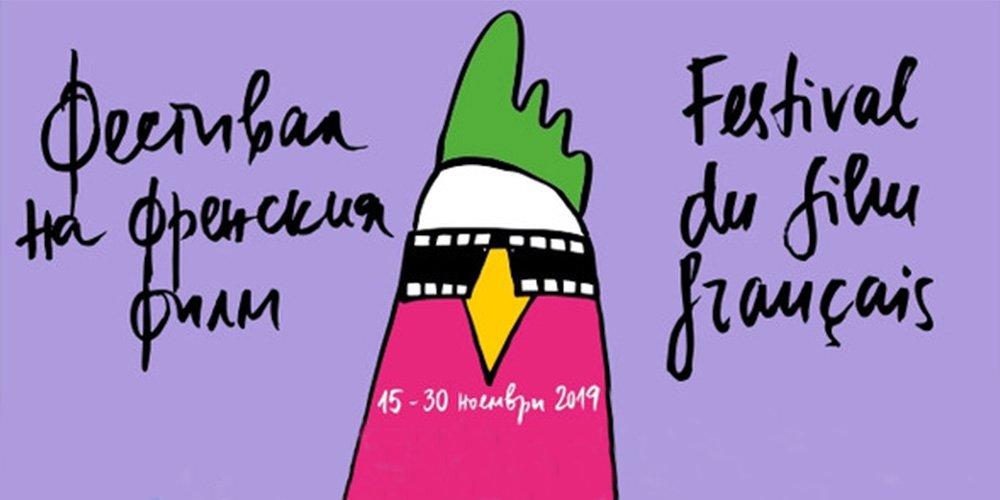 Месец на френското кино с Френският институт в България | MMTV