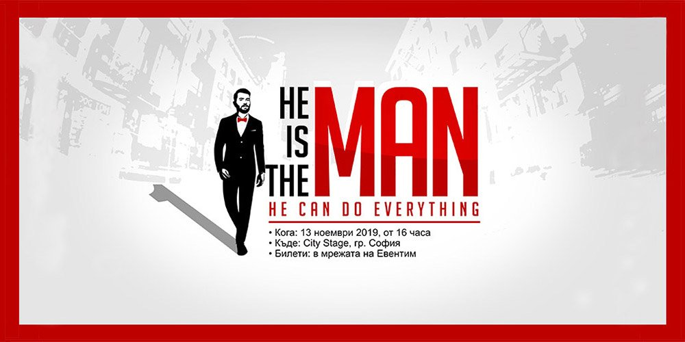 Кой е твоят човек? | MMTV
