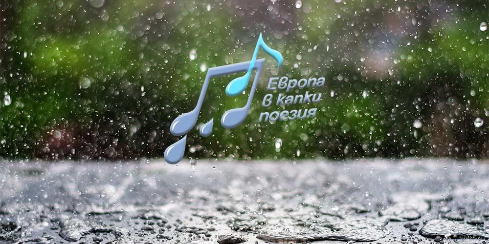 """Играта към проектът """"Европа в капки поезия"""" на телевизия ММ приключи!"""