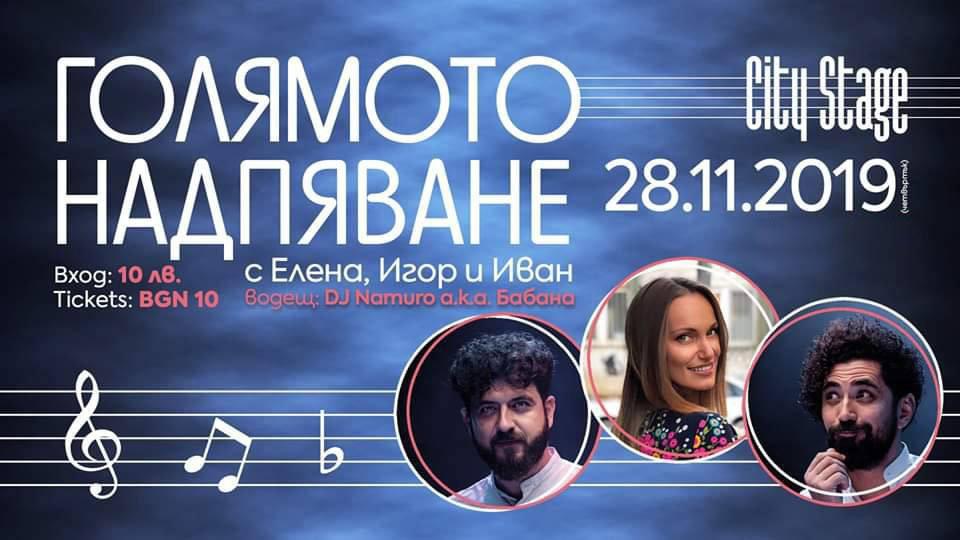 28 ноември 2019 г. 21:00 ч. City Stage | Голямото надпяване с Елена, Игор и Иван