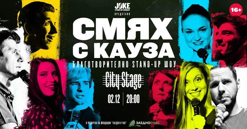 02 декември 2019 г. 20:00 ч. City Stage | Смях с кауза * Благотворително stand-up comedy шоу