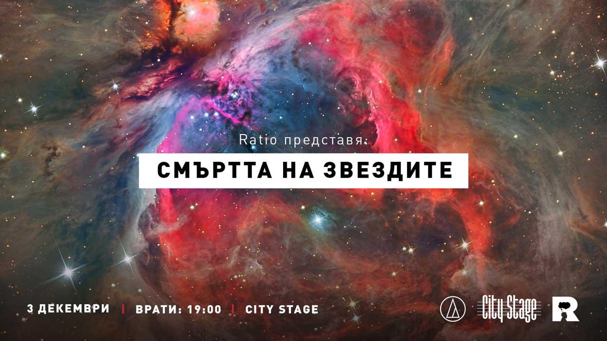 03 декември 2019 г. 19:00 ч. City Stage | Ratio представя: Смъртта на звездите