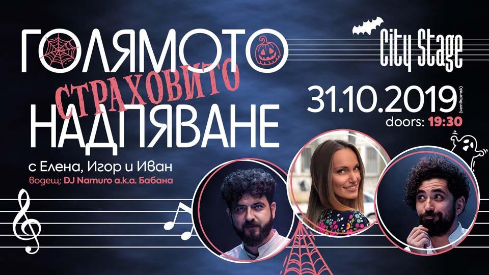 31 октомври 2019 г. 19:30 ч. City Stage | Голямото страховито надпяване с Елена, Игор и Иван