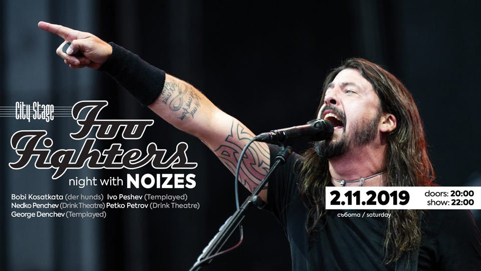 02 ноември 2019 г. 20:00 ч. City Stage | Foo Fighters Night with Noizes