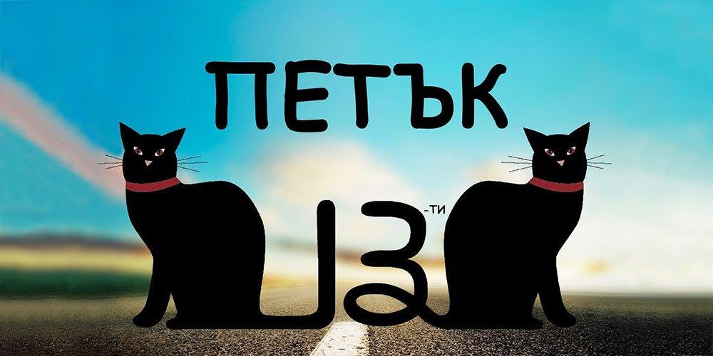 Кой нарочи петък 13-ти за фатален ден? | MMTV