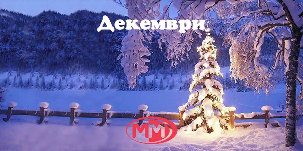 Декември | Най-пусканите песни в ефира на телевизия ММ