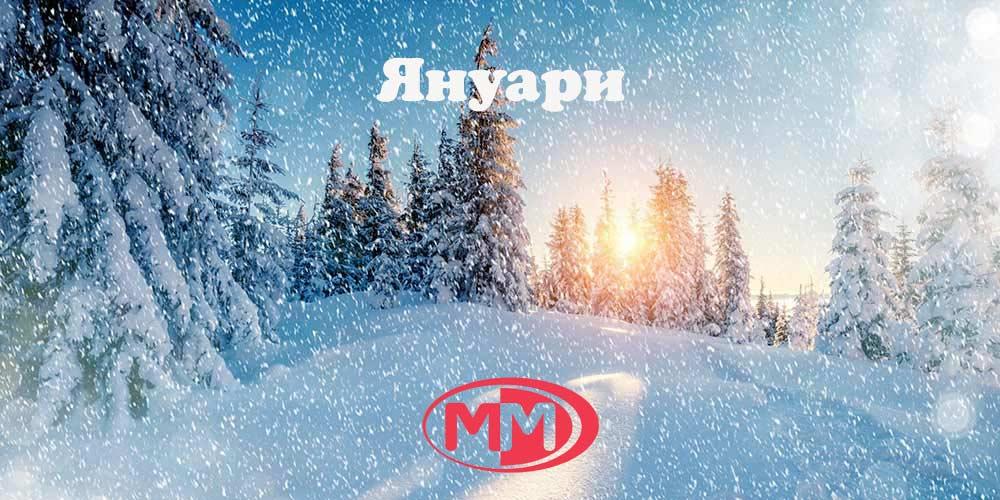 Януари | Най-пусканите песни в ефира на телевизия ММ