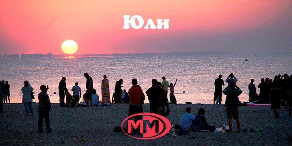 Юли | Най-пусканите песни в ефира на телевизия ММ